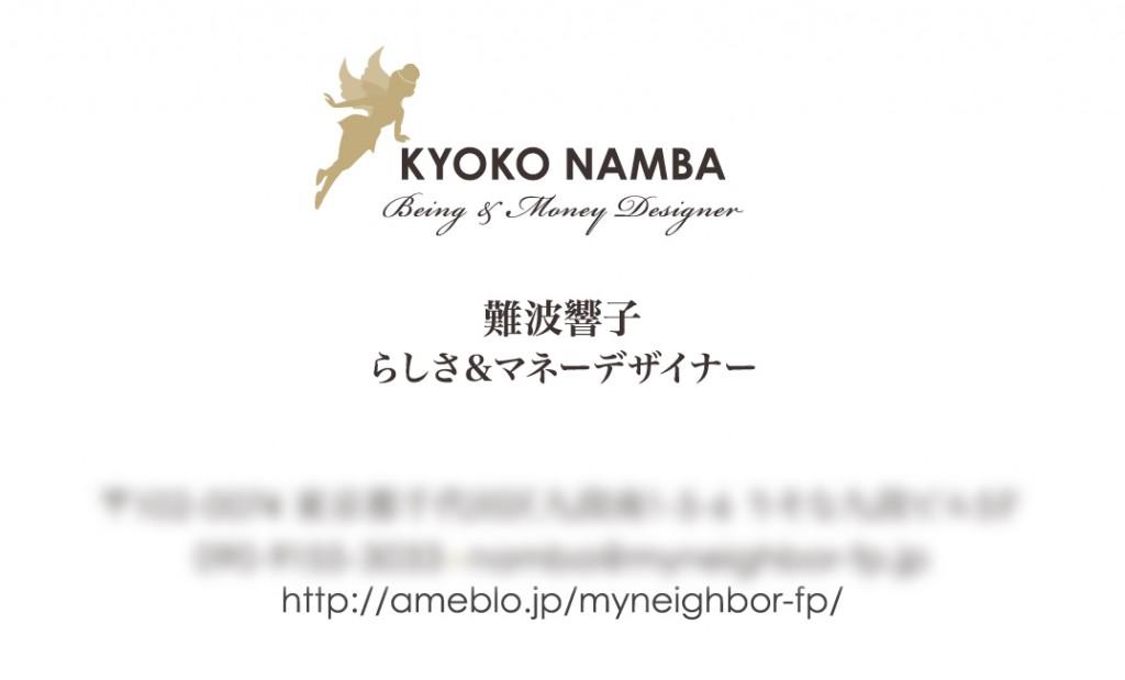 KyokoNamba-Visitenkarte-2